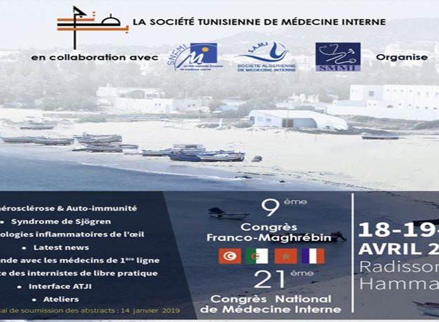 IXème Congrès Franco-Maghrébin de Médecine Interne, XXI ème Congrès National De Médecine Interne